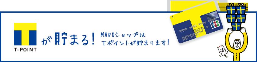 Tポイントが貯まる!使える!MADOショップはTポイントカードが使えます!