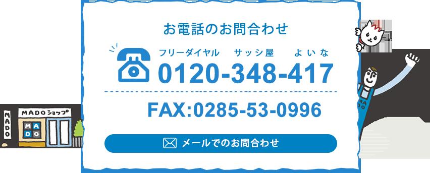 お電話のお問合わせ0120-348-417 FAX:0285-53-0996 メールでのお問合わせ