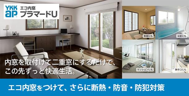 エコ内窓をつけて、さらに断熱・防音・防犯対策
