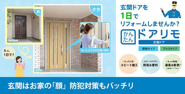 玄関はお家の「顔」防犯対策もバッチリ