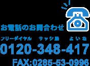 お電話のお問合わせ 0120-348-417 フリーダイヤル サッシ屋 よいな