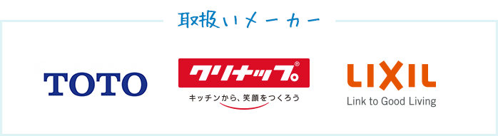 取扱いメーカー TOTO・CLEANAP・LIXIL