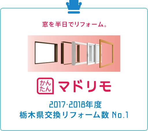 マドリモ 2017・2018年度 栃木県交換リフォーム数 No.1