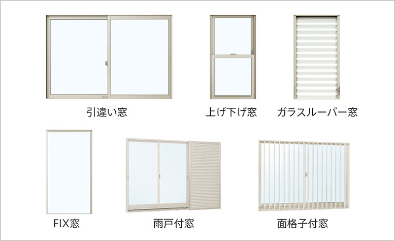 いろんな窓に対応可能